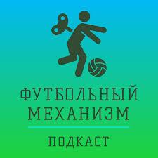 Футбольный механизм