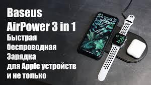 Беспроводное <b>зарядное устройство Baseus</b> AirPower 3 в 1 ...