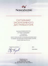 <b>Спот Nowodvorski</b> Honey <b>3660</b> - Новодворский