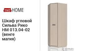<b>Шкаф угловой Сильва</b> Рико <b>НМ</b> 013.04-02 (венге магия). <b>Шкаф</b> ...
