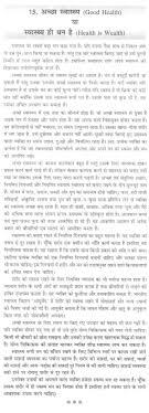 essay short essays on design health is wealth short essay essay speech on health is wealth in hindi 79 short essays on design