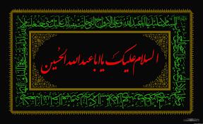 نتیجه تصویری برای امام حسین