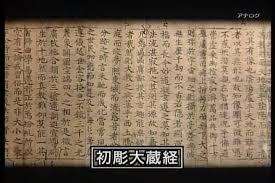「大蔵経」の画像検索結果