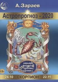 Астропрогноз 2020 <b>Скорпион</b> Зараев А. | Буквоед ISBN 978-00 ...