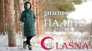 Обзор зимней курточки <b>Clasna</b> CW18D726CW. <b>Jacket</b> winter for ...
