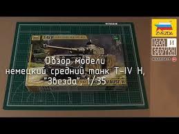 <b>Сборная модель Немецкий</b> средний танк T-IV (H)