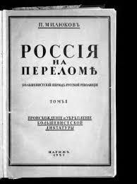 Милюков П. Н. Россия на переломе : Большевистский ... - ГПИБ