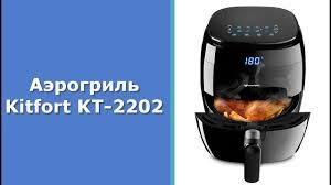 <b>Аэрогриль Kitfort KT</b>-2202 - YouTube