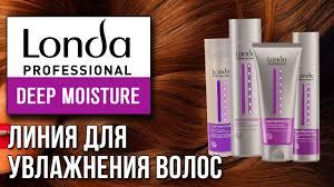 Londa <b>Professional Deep</b> Moisture. Линия для увлажнения волос ...