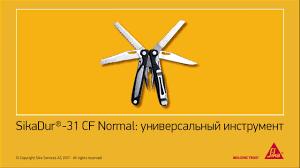 <b>Эпоксидный клей Sikadur</b>®-31 CF Normal - YouTube