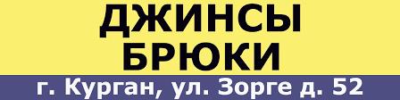 <b>Джинсы Брюки</b> Куртки | ВКонтакте