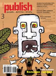 Журнал Publish №03/2015, Компьютеры Екатеринбург