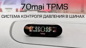 <b>70mai TPMS</b> система контроля давления в шинах <b>Xiaomi датчик</b> ...