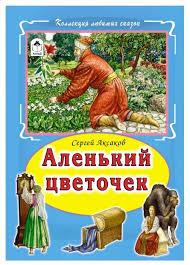 """Аксаков С., Кобзарев Р. """"Коллекция любимых сказок. Аленький ..."""