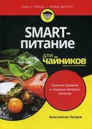 "SMART-питание для ""чайников"" - <b>Петров Константин</b> ..."