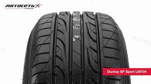Обзор летней шины <b>Dunlop SP Sport LM704</b> Автосеть - YouTube