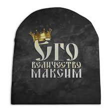 """Шапка унисекс с полной запечаткой """"<b>Его величество</b> Максим ..."""