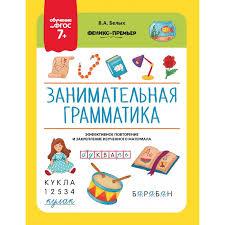 <b>Феникс Занимательная</b> грамматика Обучение по ФГОС 7+ ...