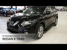 Установка <b>порог</b>- площадок на Nissan X-Trail 2015- - YouTube
