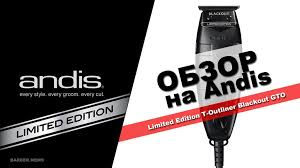 Обзор на <b>Andis</b> Limited Edition <b>T</b>-<b>Outliner</b> Blackout GTO - barber ...
