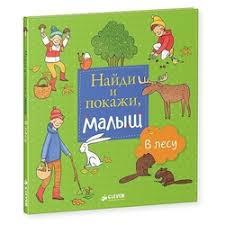 Книги для малышей <b>CLEVER</b> — купить на Яндекс.Маркете