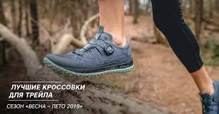 Лучшие кроссовки для трейла в сезоне «Весна – Лето 2019»