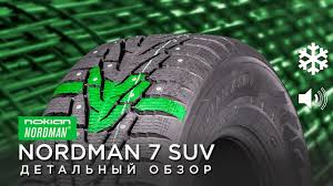 <b>NOKIAN NORDMAN 7</b> SUV   Детальный обзор 235/65 17 ...