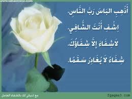 رجاءا ردد معنا الدعاء بالشفاء  العاجل لابنة اخينا  العزيز سي محمد تويتي فهي في العناية المركزة  Images?q=tbn:ANd9GcQR19JkAplZOPUT7k9QERRihUhRn855yHVgRcc5cKGfv3ZCAyJAMQ
