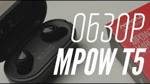 Распаковка <b>MPOW</b> T5 - качественные бюджетные <b>наушники</b> ...