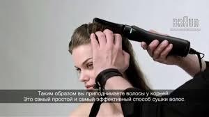Как пользоваться фен-щёткой для волос Braun AS 720 - видео ...