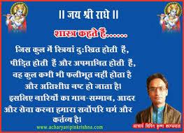 suvichar shastra vani shastra vachan katha vachak katha sanskar sanskriti puran sanskar pundit priest devibhagwat pundit suvichar shastravani shastravani hinduism vedas puran krishna kandpal acharya vipin