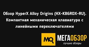Обзор <b>HyperX Alloy Origins</b> (HX-KB6RDX-RU). Компактная ...