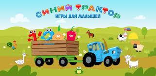 Синий Трактор Для <b>Малышей Игры</b> Для Маленьких <b>Детей</b> ...