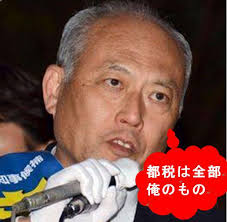 「東京都 舛添 画像」の画像検索結果
