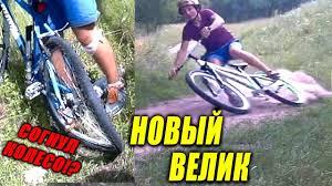 опасные покатушки #5 | согнул колесо | новый <b>велосипед</b>