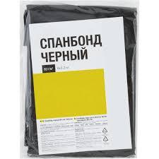 <b>Спанбонд</b> чёрный 60 г/м² 6х3.2 м в Москве – купить по низкой ...