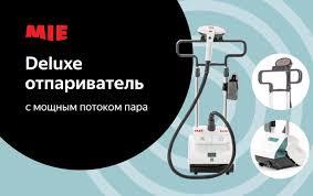 <b>Отпариватели</b> — купить на Яндекс.Маркете