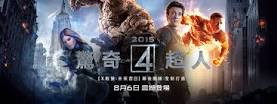 【奇幻】驚奇4超人2015線上完整看 The Fantastic Four