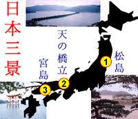 Three Views of <b>Japan</b> - Wikipedia