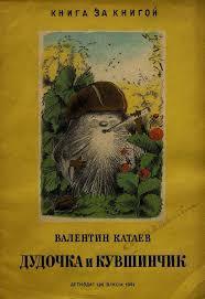 <b>Дудочка</b> и кувшинчик // <b>Катаев Валентин Петрович</b>