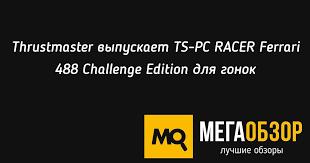 <b>Thrustmaster</b> выпускает <b>TS</b>-<b>PC</b> RACER Ferrari 488 Challenge ...