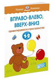 """<b>Книга</b> """"<b>Вправо</b>-<b>влево</b>, вверх-вниз (1-2 года)"""" – купить <b>книгу</b> с ..."""