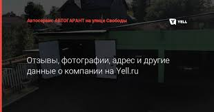 Автосервис АВТОГАРАНТ на улице Свободы   Адрес и Телефон ...