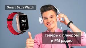Умные часы <b>Smart Baby Watch</b> RW37 с геолокацией - YouTube