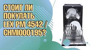 Обзор <b>посудомоечной машины Lex PM</b> 4542 / CHMI000195 ...