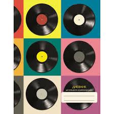 "<b>Дневник для музыкальной школы</b> ""Пластинки"" бренда Эксмо ..."