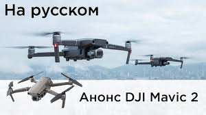<b>DJI Mavic 2</b> — Купить у официального дилера <b>DJI</b> - CopterTime.ru