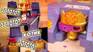 Огромный <b>Набор Treasure X</b> Tomb <b>Золото</b> Королей - YouTube