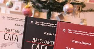 Хасавюртовская центральная городская библиотека имени ...
