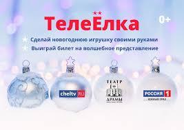 Сделай авторскую игрушку. В Челябинске стартует <b>новогодний</b> ...